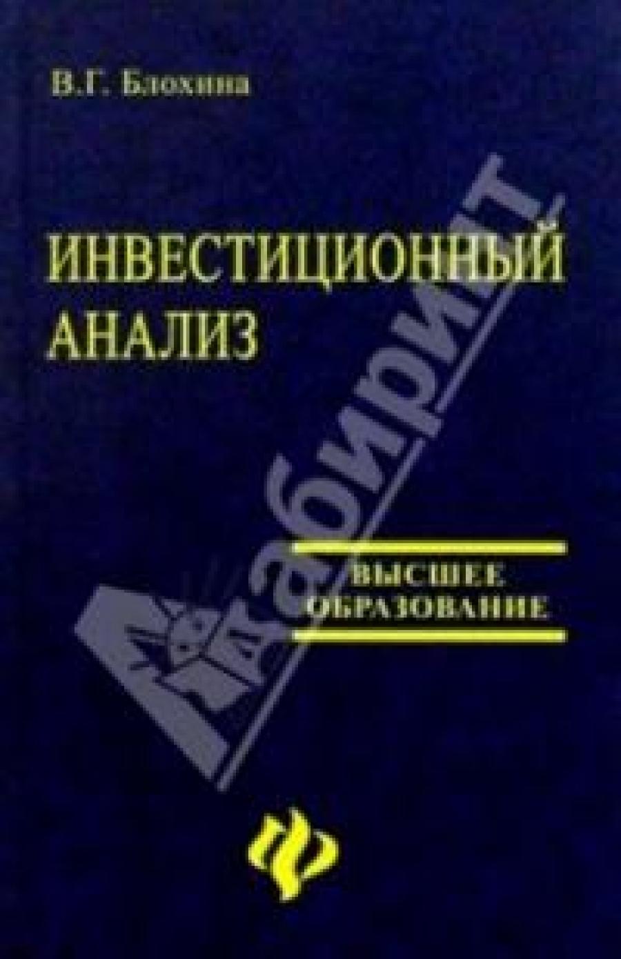 Обложка книги:  в.г. блохина - инвестиционный анализ