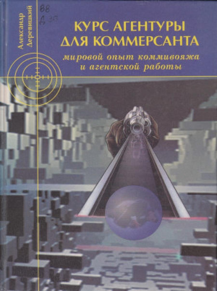 Обложка книги:  александр деревицкий - курс агентуры для коммерсанта