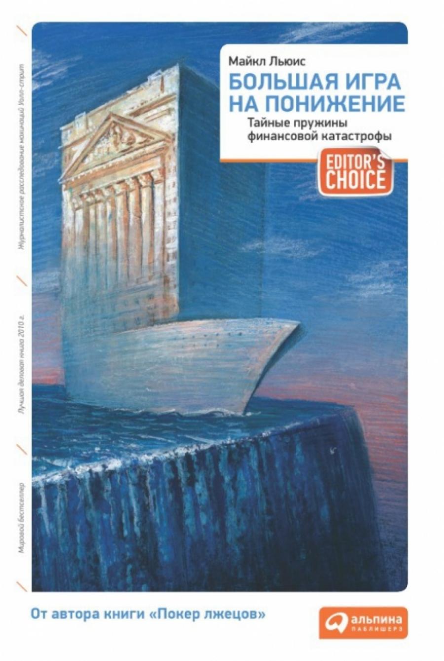Обложка книги:  майкл льюис - большая игра на понижение. тайные пружины финансовой катастрофы