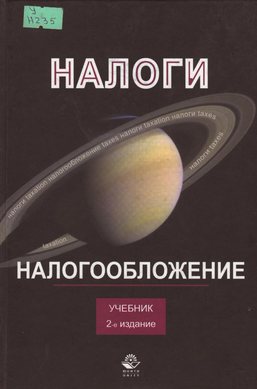 Обложка книги:  майбуров и.а. - налоги и налогообложение (4-е изд.)