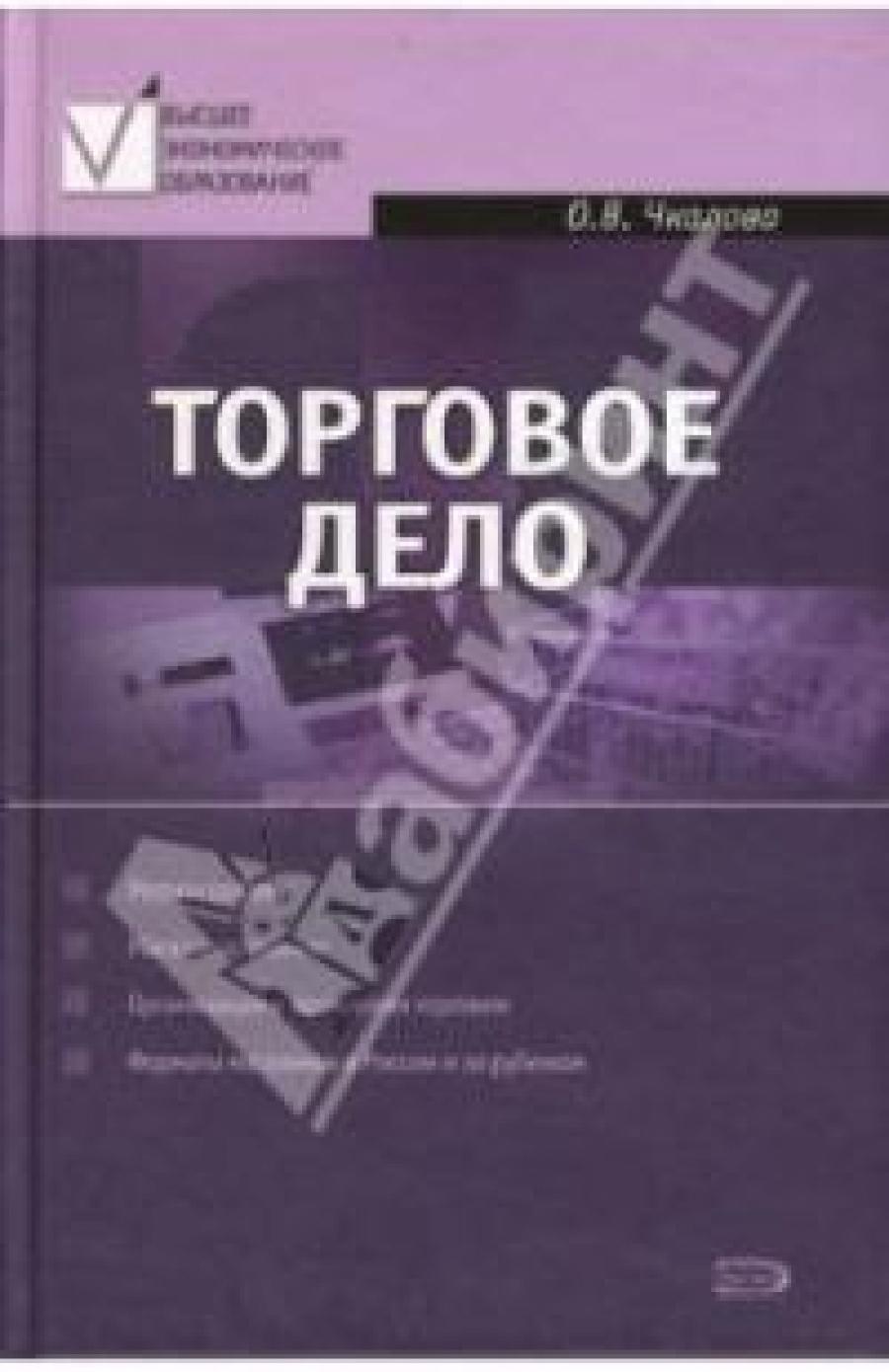 Обложка книги:  чкалова о. в. - торговое предприятие. учебное пособие
