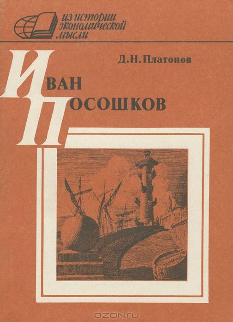 Обложка книги:  из истории экономической мысли - платонов д.н. - иван посошков
