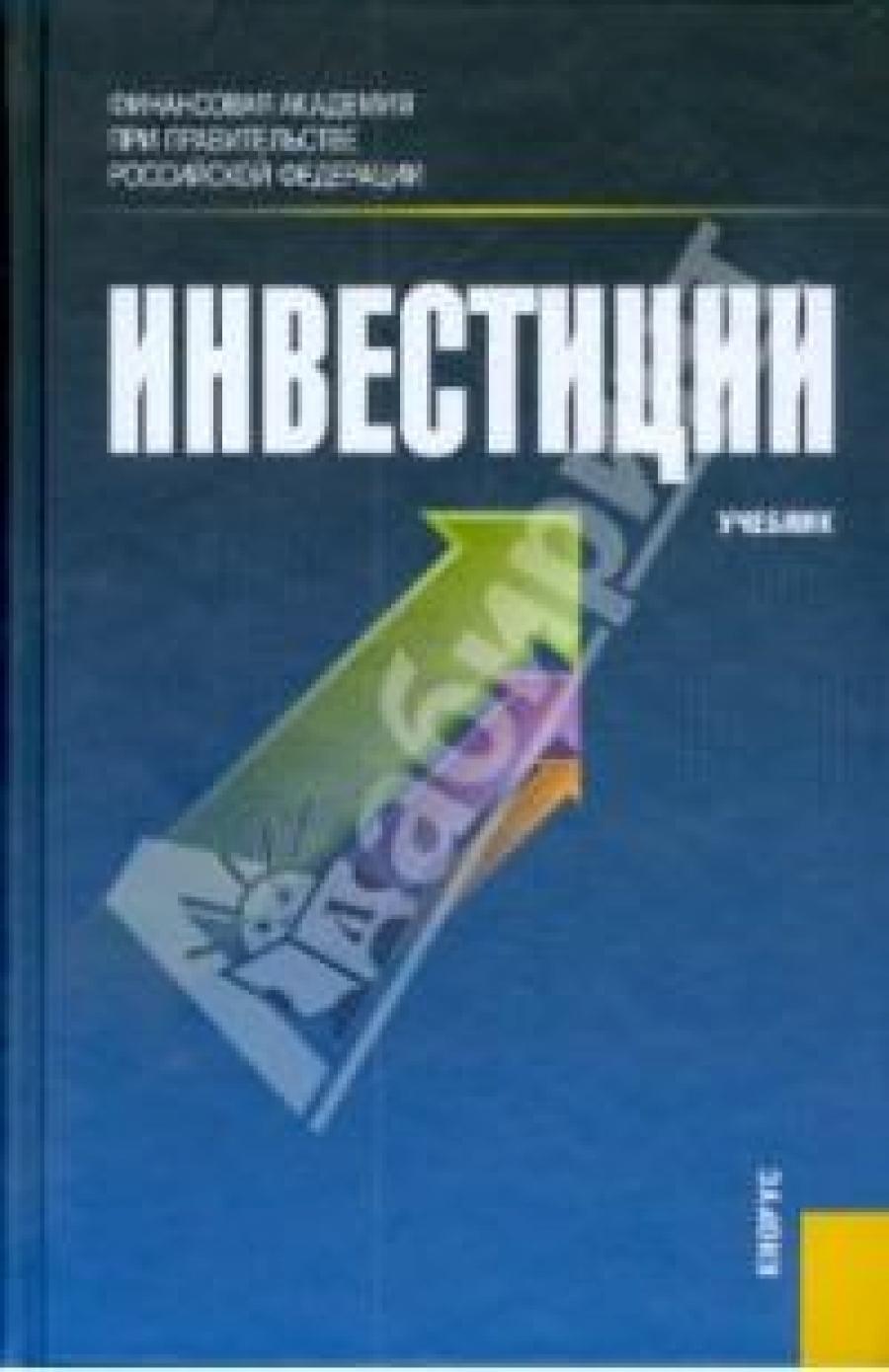 Обложка книги:  г.п. подшиваленко, н.и. лахметкина, м.в. макарова - инвестиции. 3 издание