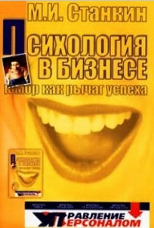Обложка книги:  м. и. станкин - психология в бизнесе. юмор как рычаг успеха. настольная книга руководителя, менеджера, педагога