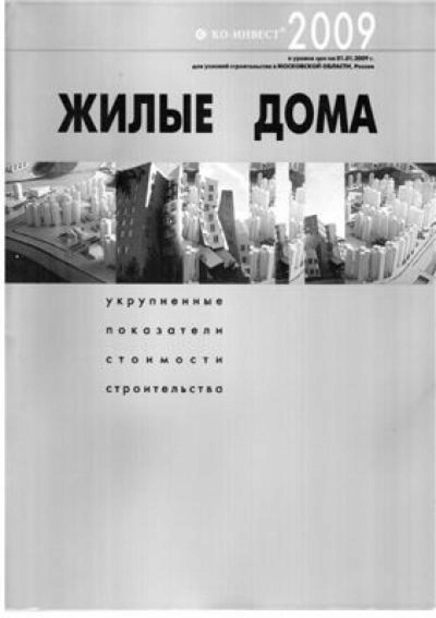 Обложка книги:  с.а. табакова, а.в. дидковская - жилые дома. укрупненные показатели стоимости строительства