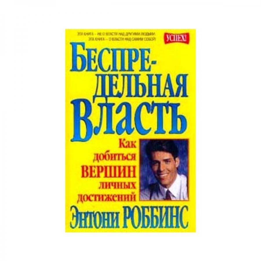 Обложка книги:  роббинс энтони - беспредельная власть. как добиться вершин личных достижений