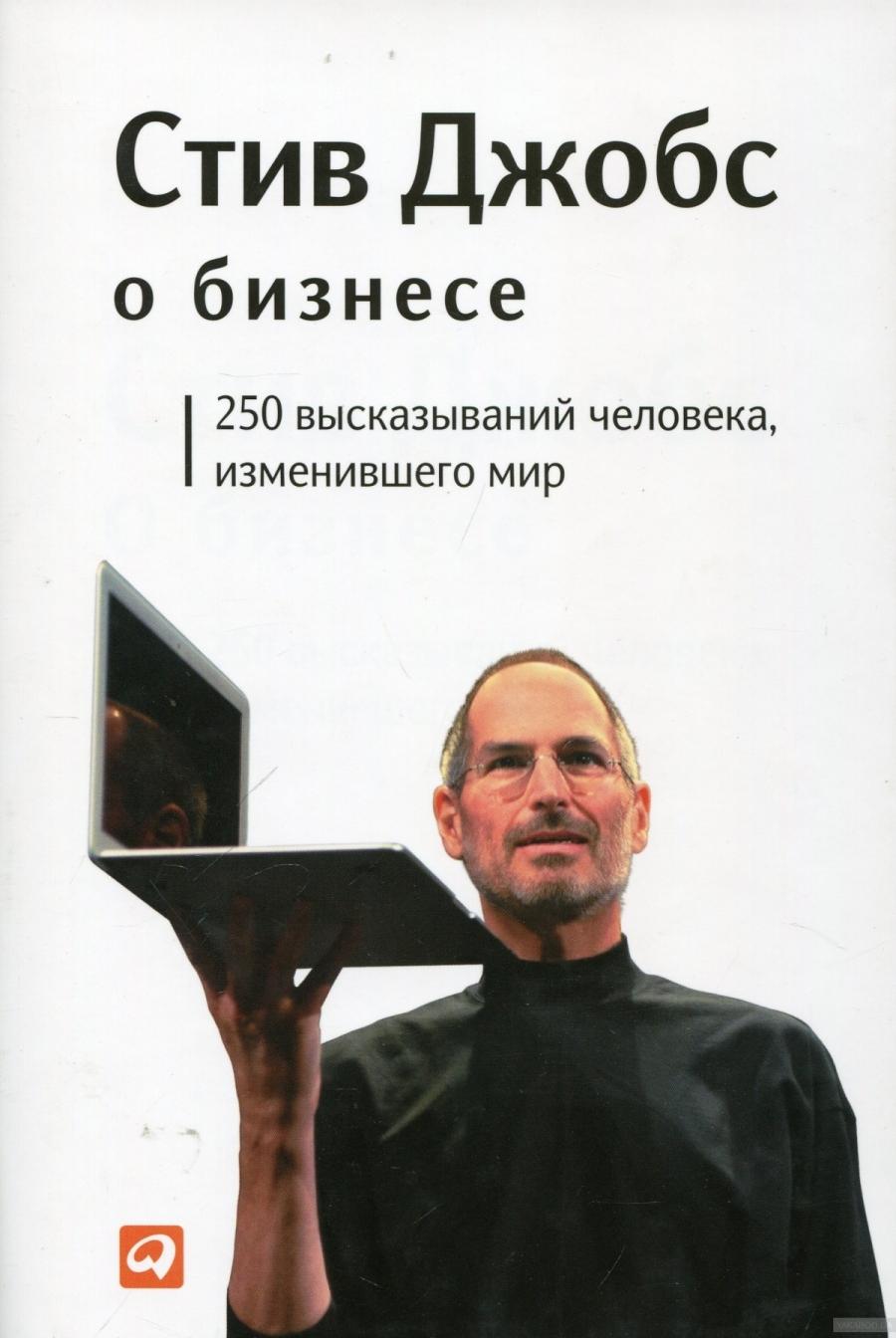 Обложка книги:  джобс с. - стив джобс о бизнесе. 250 высказываний человека, изменившего мир