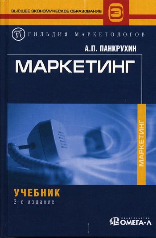 Обложка книги:  гильдия маркетологов - а. п. панкрухин - маркетинг