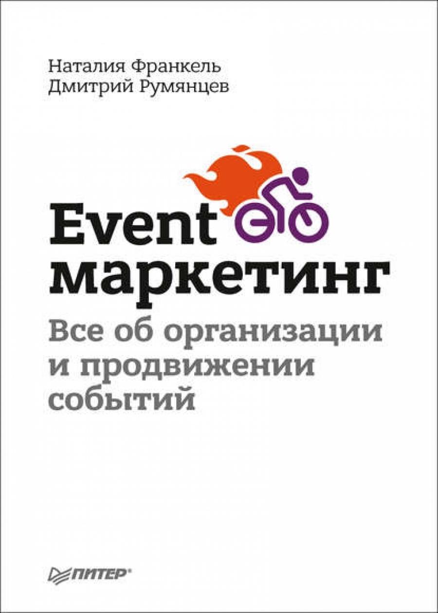 Дмитрий Румянцев, Наталия Франкель - Event-маркетинг. Все об организации и продвижении событий