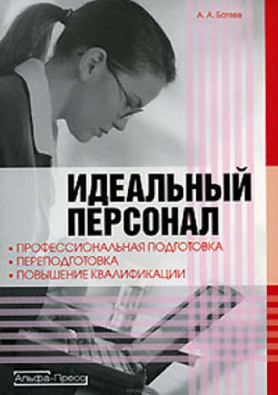Обложка книги:  батяев а.а. - идеальный персонал. профессиональная подготовка, переподготовка, повышение квалификации