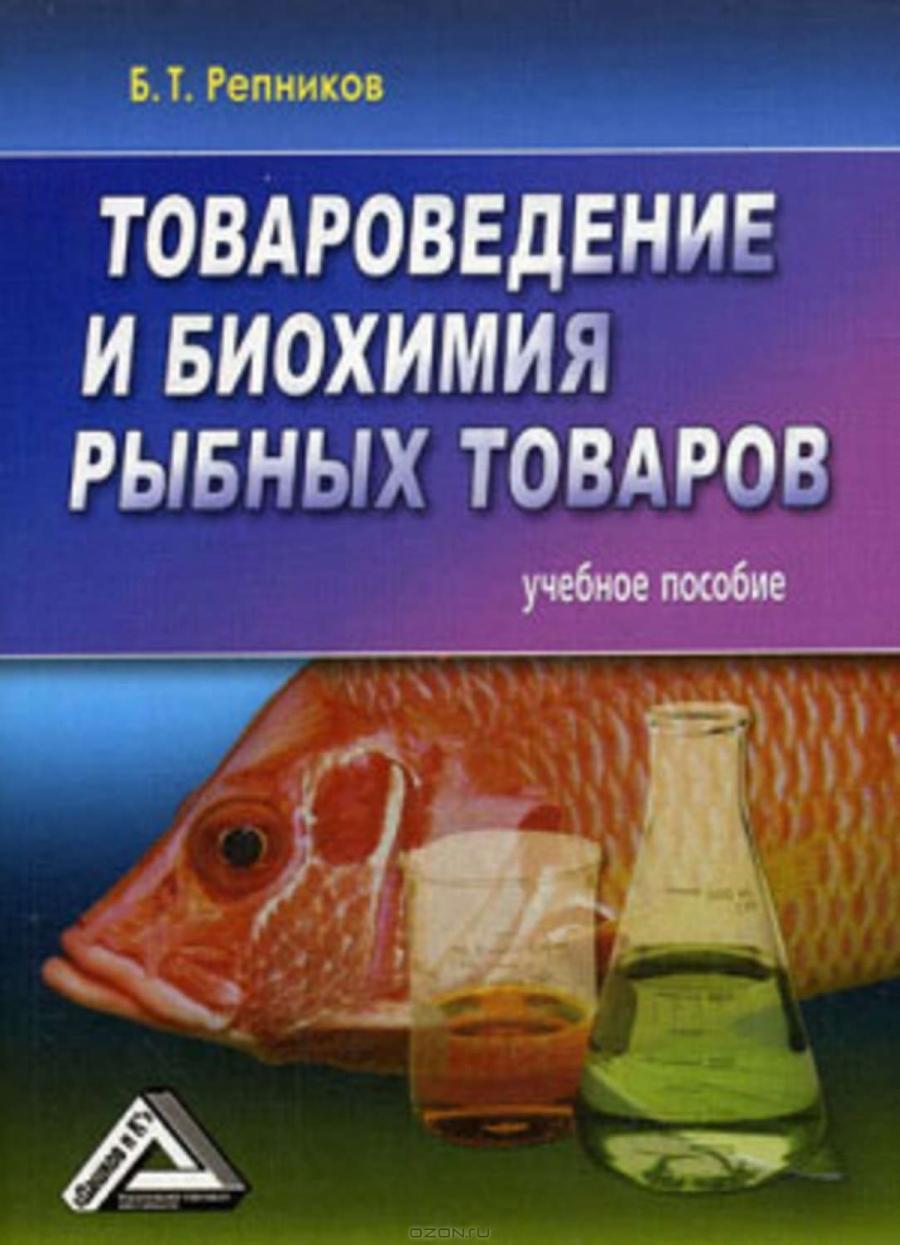 Обложка книги:  репников б.т. - товароведение и биохимия рыбных товаров