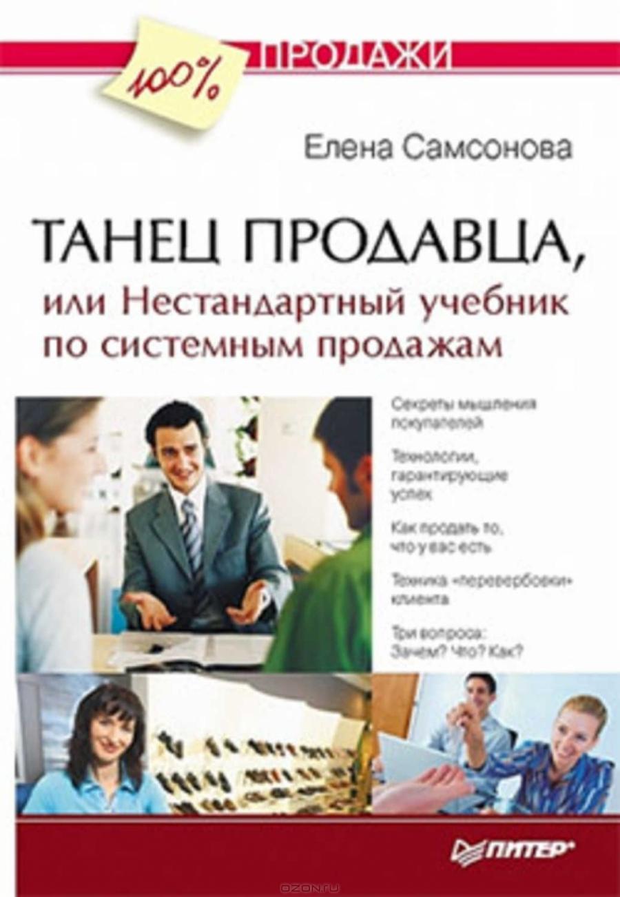 Обложка книги:  елена самсонова - танец продавца, или нестандартный учебник по системным продажам.