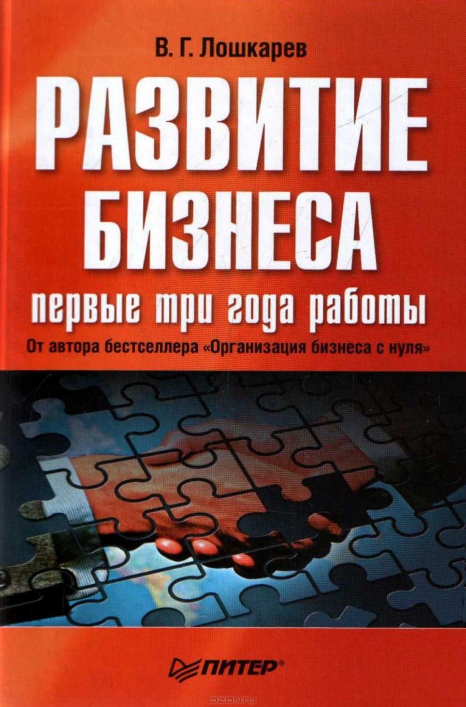 Обложка книги:  лошкарев в.г. - развитие бизнеса. первые три года работы