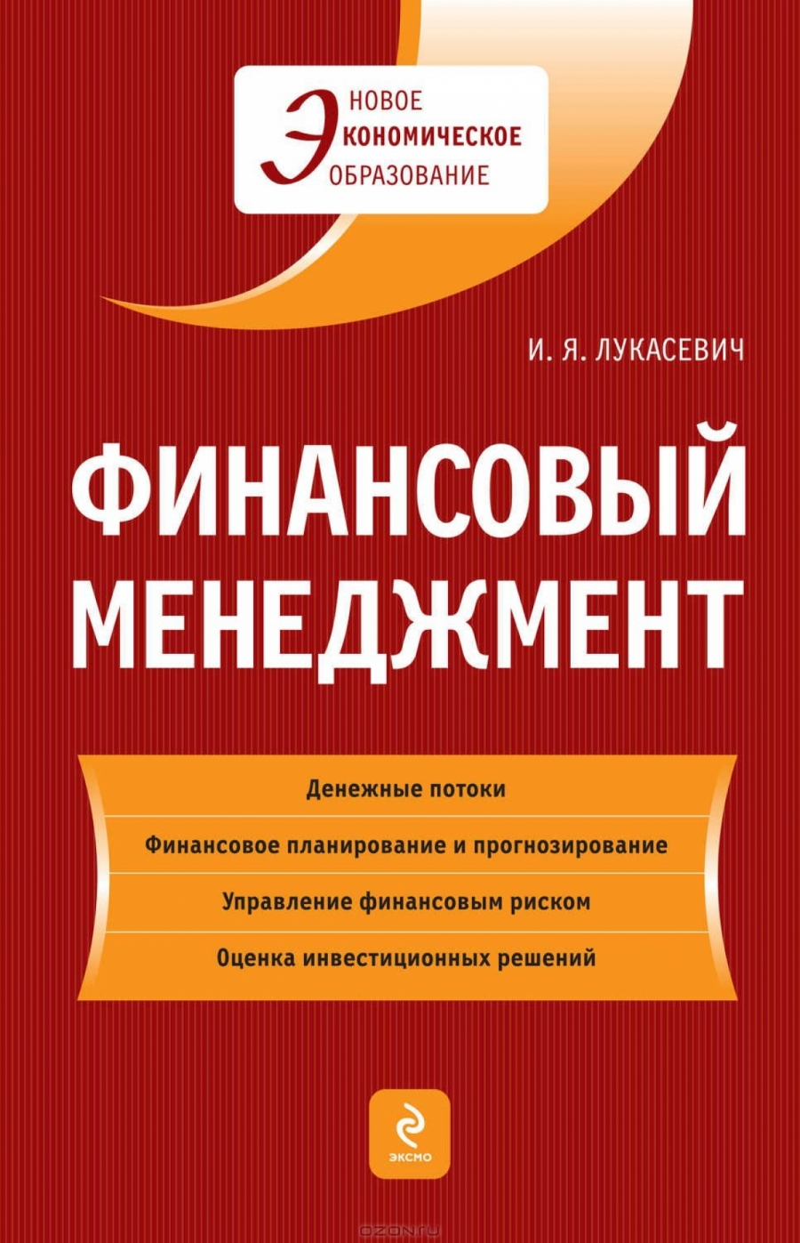 Обложка книги:  и.я. лукасевич - финансовый менеджмент