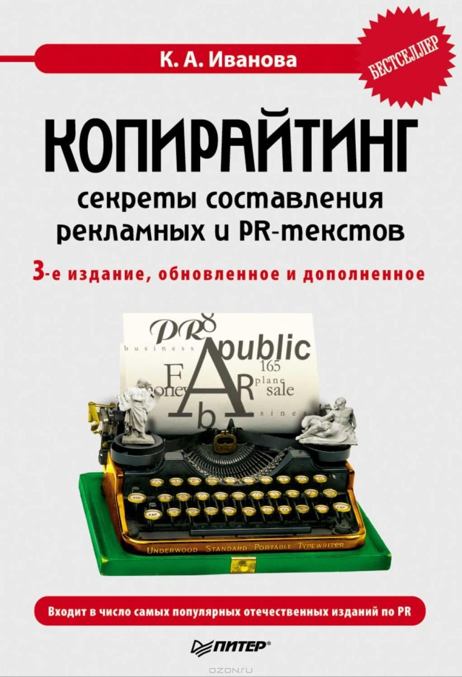 Обложка книги:  иванова к.а. - копирайтинг секреты составления рекламных и pr-текстов (3-е изд.)