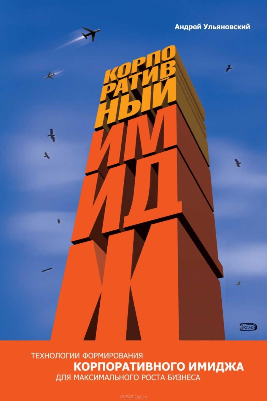 Обложка книги:  андрей ульяновский - корпоративный имидж. технологии формирования корпоративного имиджа для максимального роста бизнеса