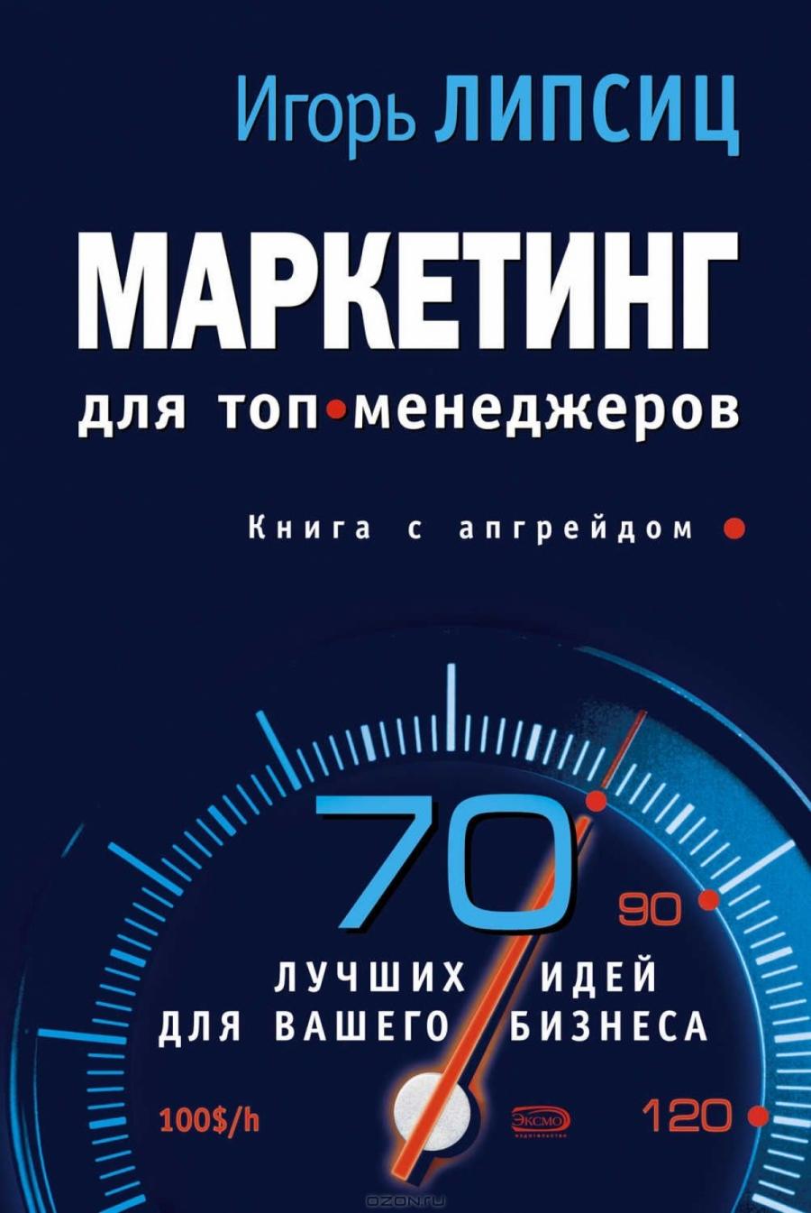 Обложка книги:  профессиональные издания для бизнеса - липсиц и. в. - маркетинг для топ-менеджеров