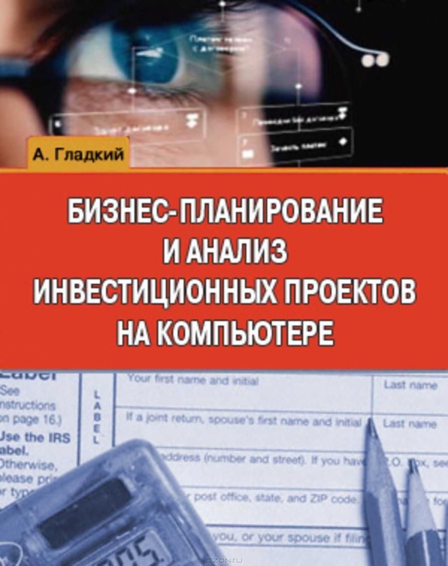 Обложка книги:  гладкий а. - бизнес-планирование и анализ инвестиционных проектов на компьютере