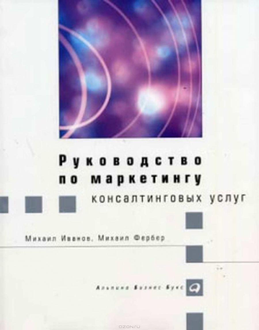 Обложка книги:  фербер м., иванов м. - руководство по маркетингу консалтинговых услуг (pdf, fb2)