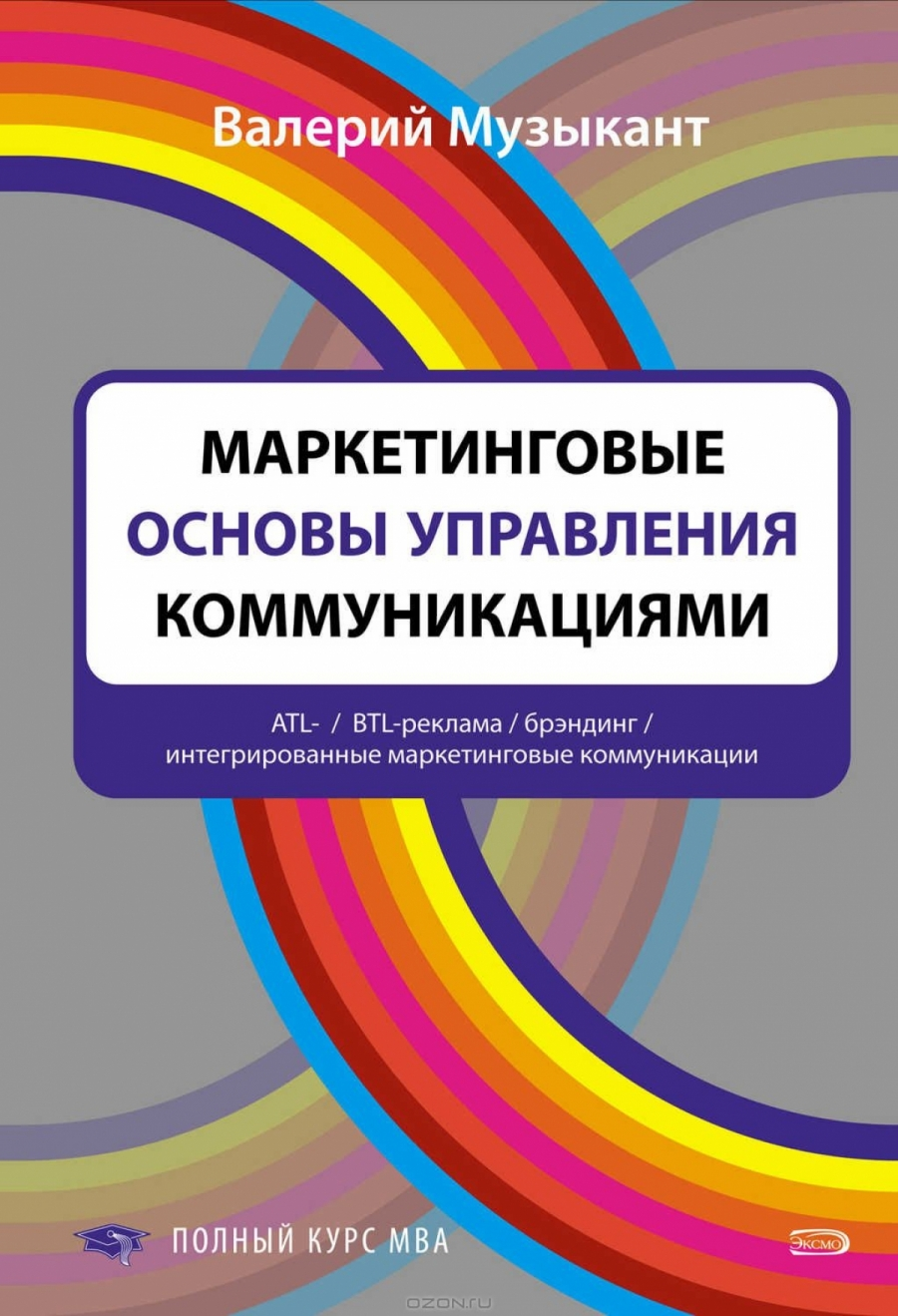 Обложка книги:  музыкант в. - маркетинговые основы управления коммуникациями. atl- btl-реклама брэндинг интегрированные