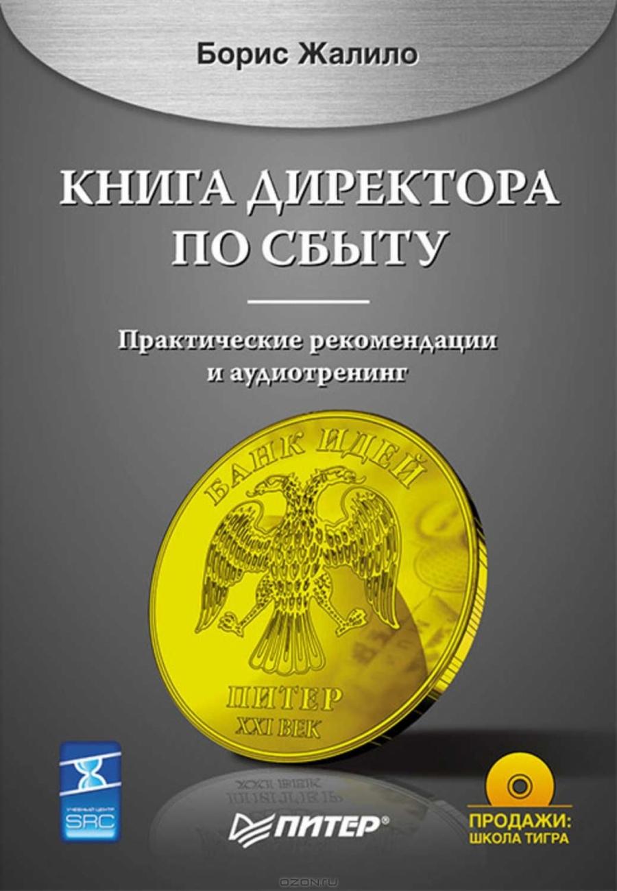 Обложка книги:  гундарин м.в. - книга руководителя отдела pr. практические рекомендации