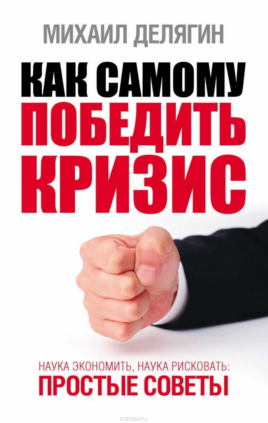 Обложка книги:  делягин м. - как самому победить кризис. наука экономить, наука рисковать. простые советы