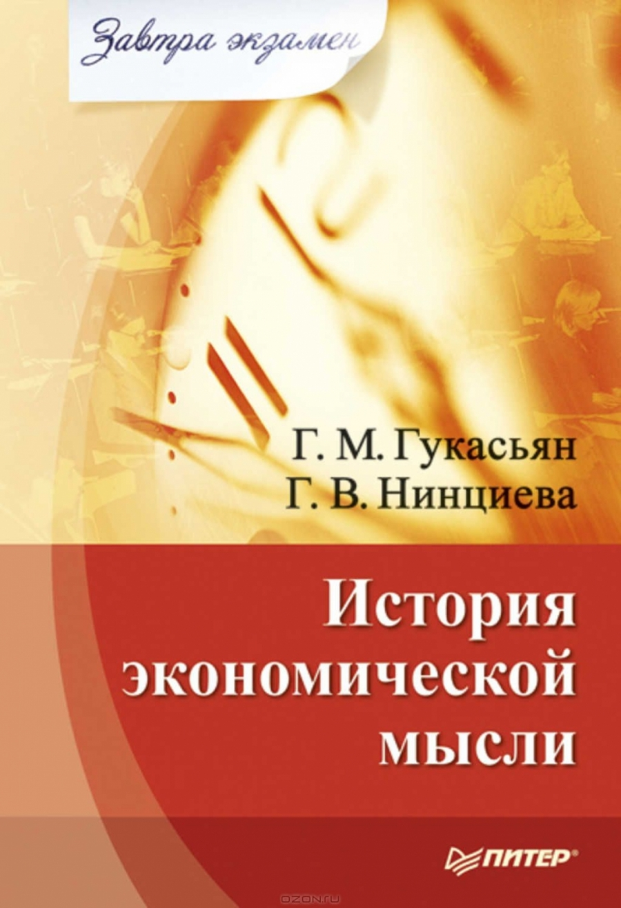 Обложка книги:  гукасьян г.м., маховикова г.ф., амосова в.в. - экономическая теория (7-е изд.)