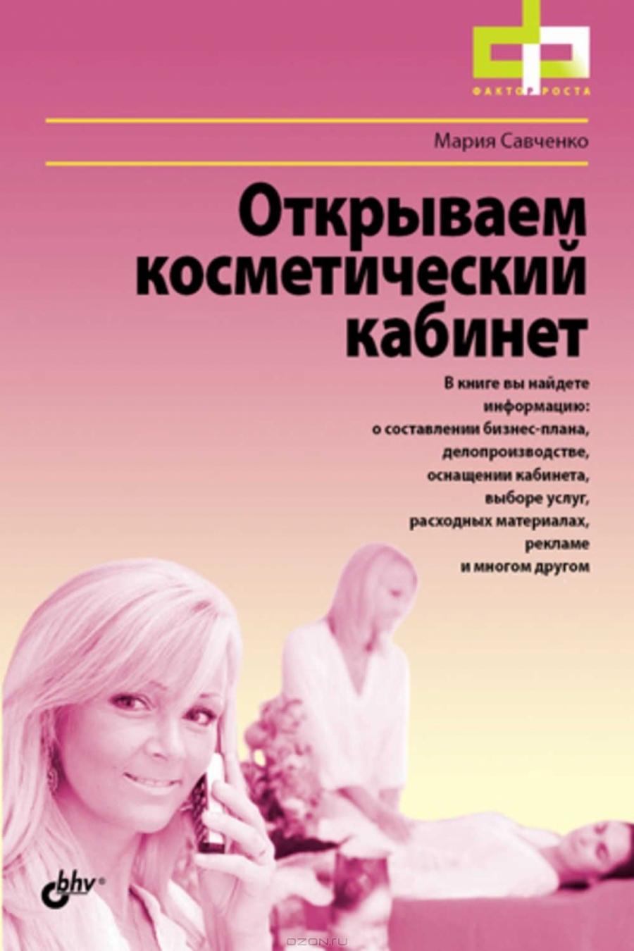 Обложка книги:  савченко м. - открываем косметический кабинет