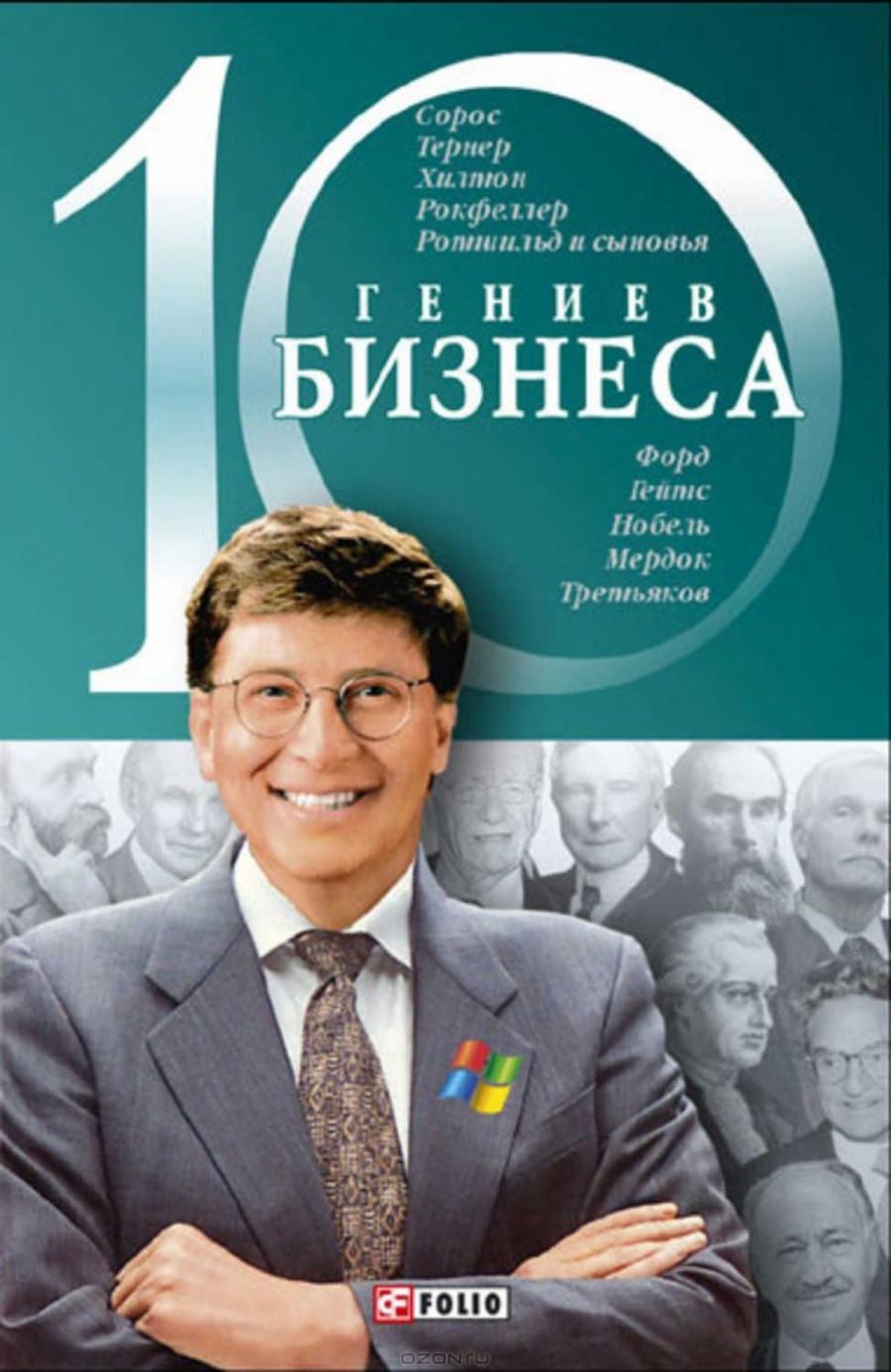 Обложка книги:  ходоренко а. - 10 гениев бизнеса