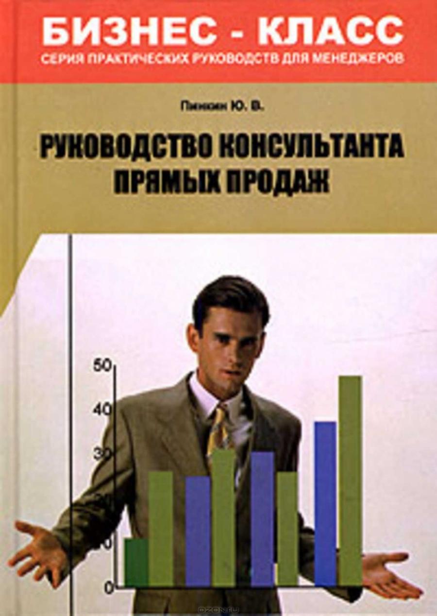 Обложка книги:  ю.в. пинкин - руководство консультанта прямых продаж