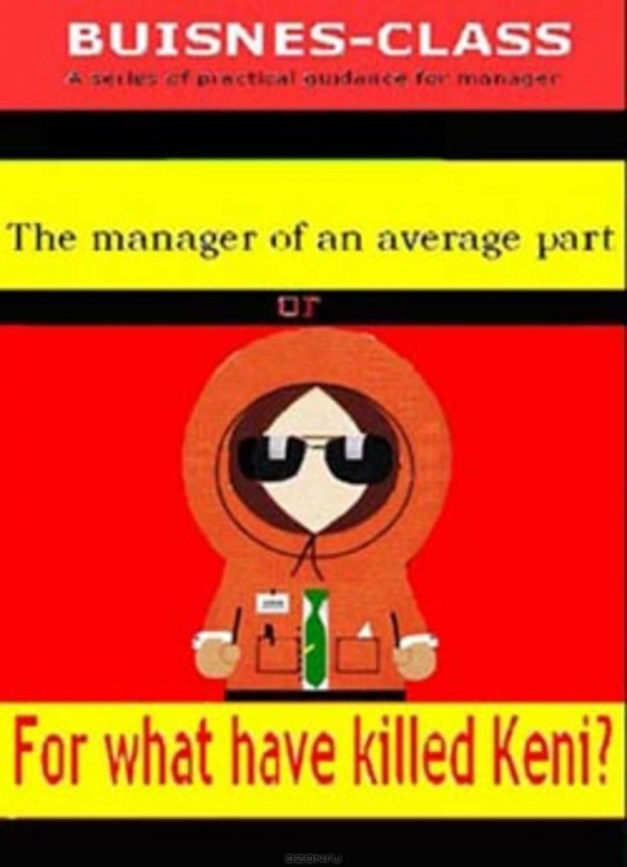 Обложка книги:  ю.в. пинкин - за что убили кени
