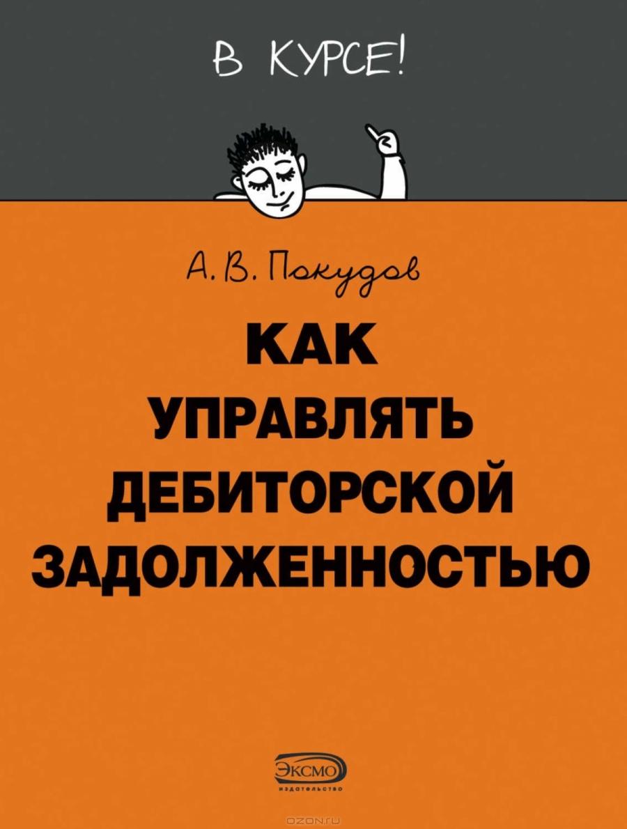 Обложка книги:  покудов а.в. - как управлять дебиторской задолженностью.