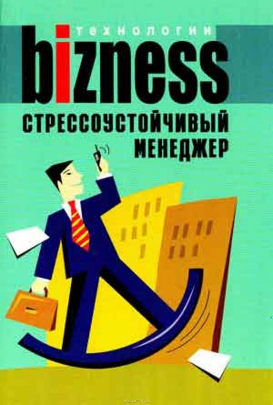 Обложка книги:  бизнес-технологии - альтшуллер а. - стрессоустойчивый менеджер