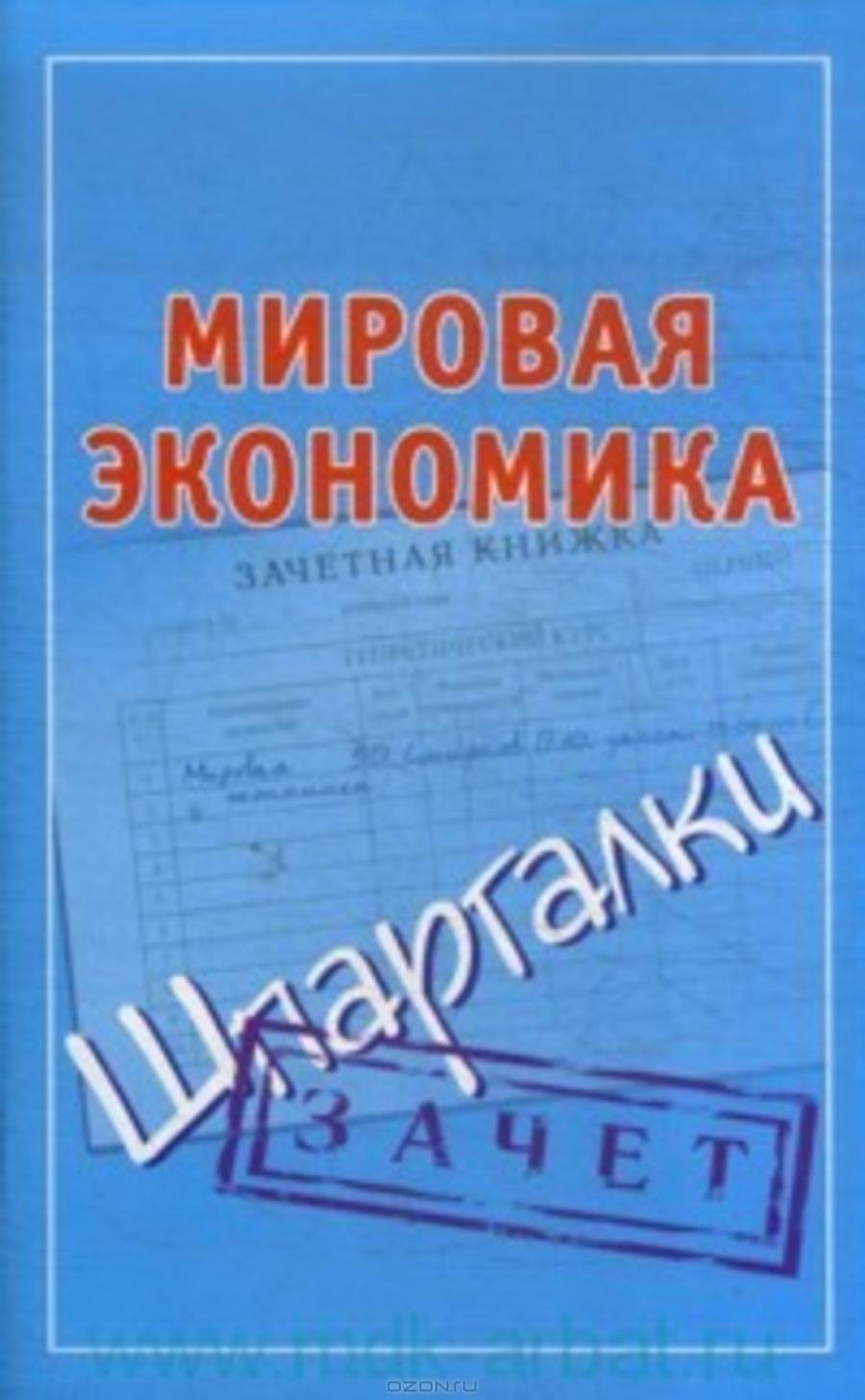 Обложка книги:  смирнов п. ю. - мировая экономика. шпаргалка