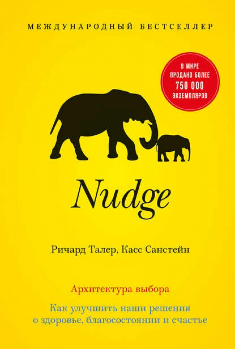 Касс Санстейн, Ричард Талер - Nudge. Архитектура выбора. Как улучшить наши решения о здоровье, благосостоянии и счастье