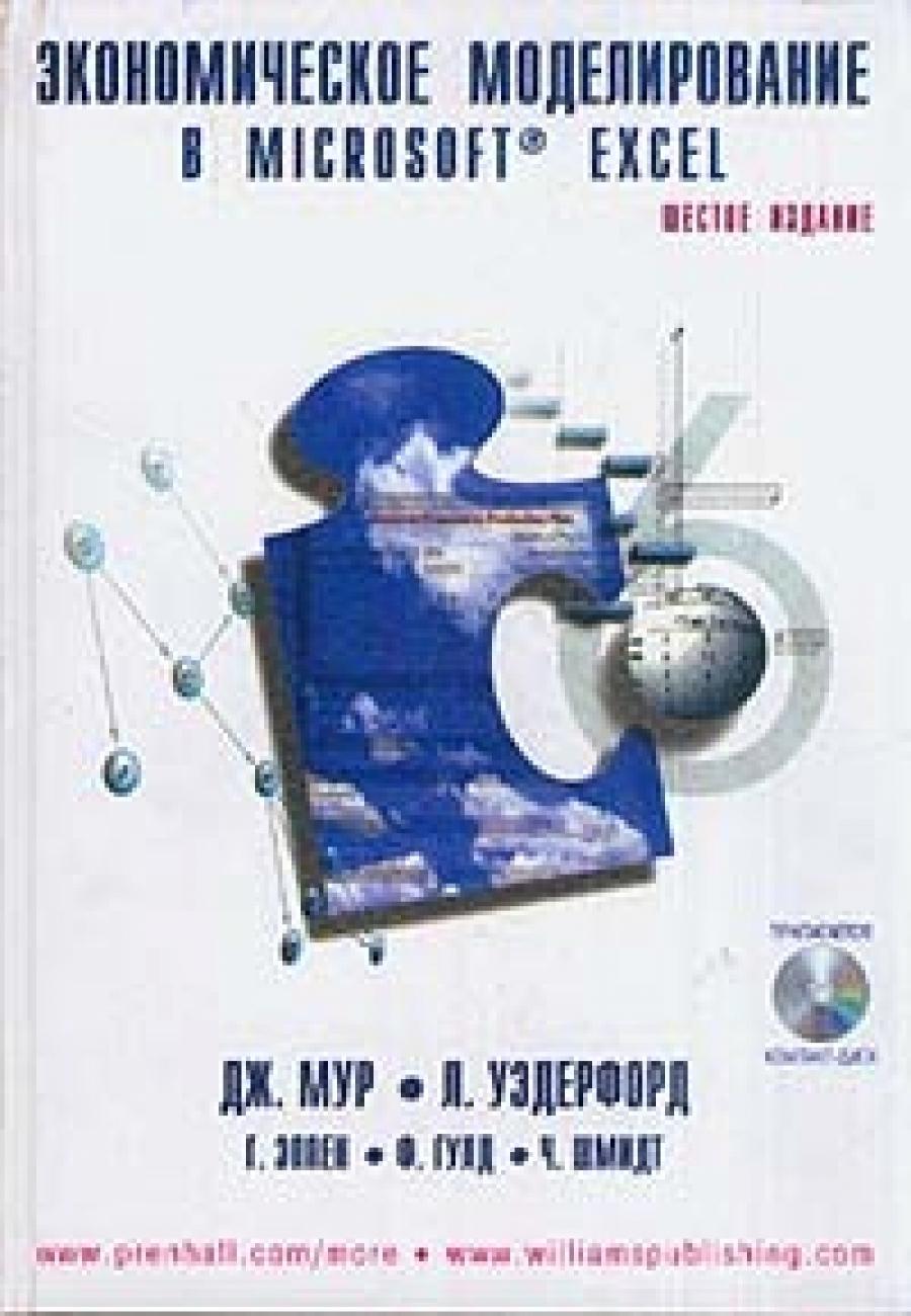 Обложка книги:  мур, джеффри - экономическое моделирование в microsoft excel
