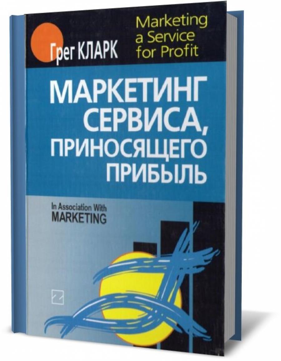 Обложка книги:  кларк г. - маркетинг сервиса, приносящего прибыль