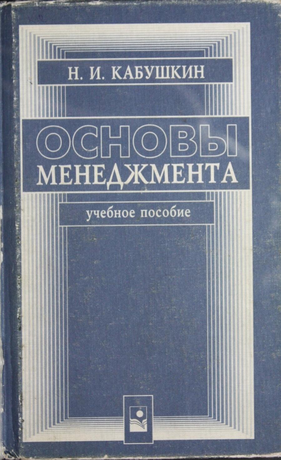 Обложка книги:  кабушкин н.и. - основы менеджмента (11-е изд.).