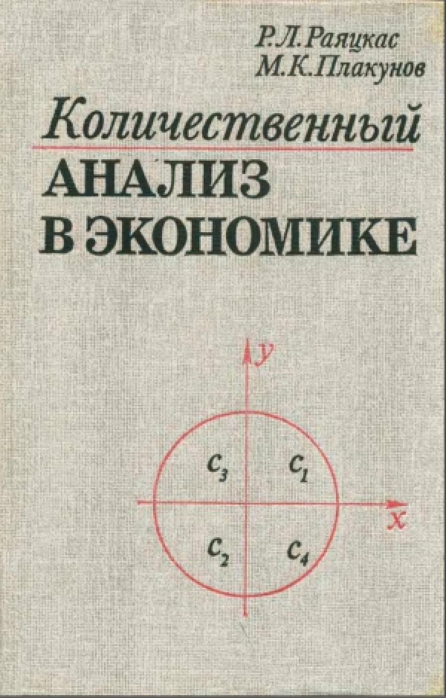 Обложка книги:  р.л. раяцкас, м.к. плакунов - количественный анализ в экономике