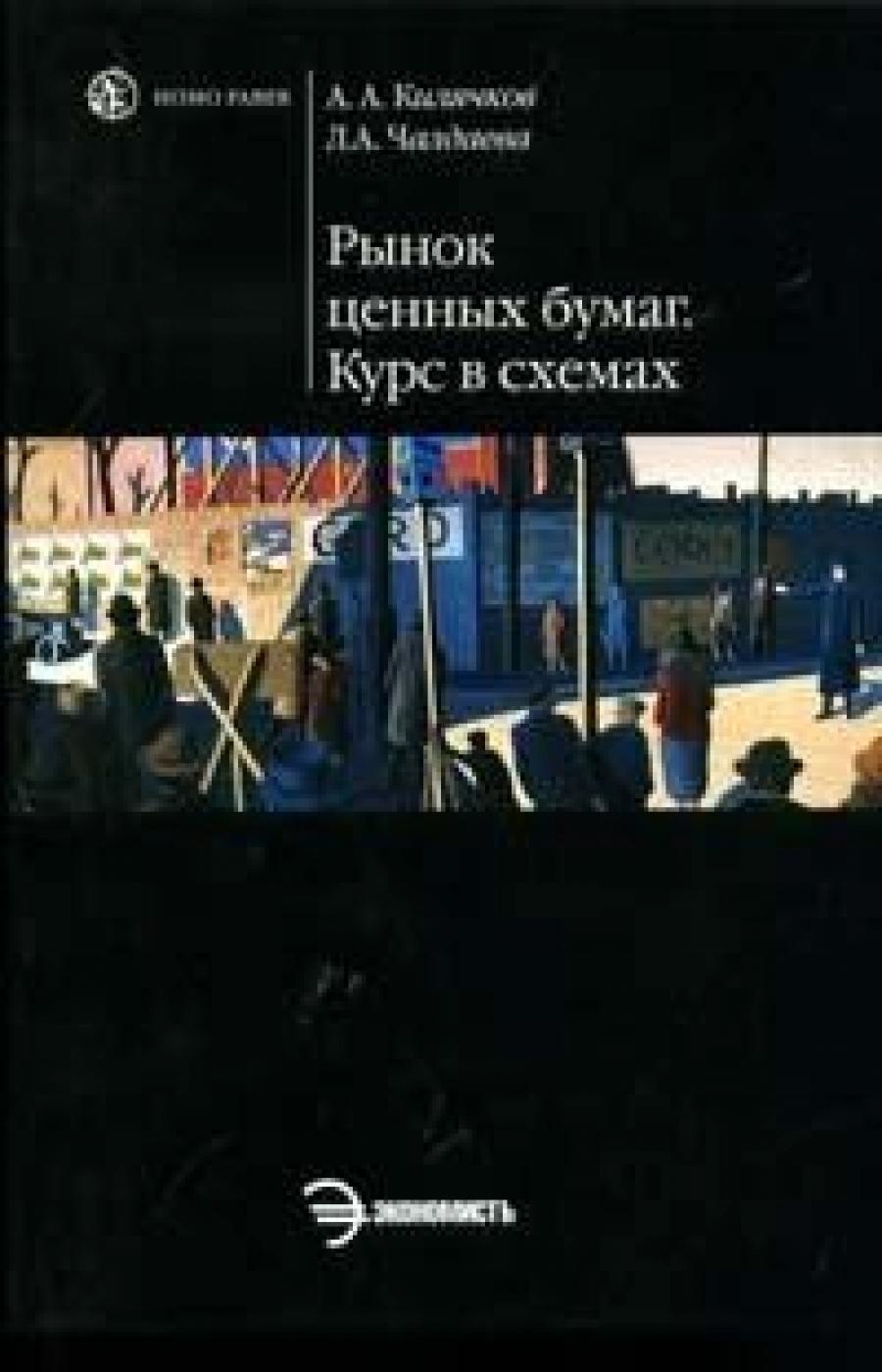 Обложка книги:  килячков а.а., чаадаева л.а. - рынок ценных бумаг и биржевое дело