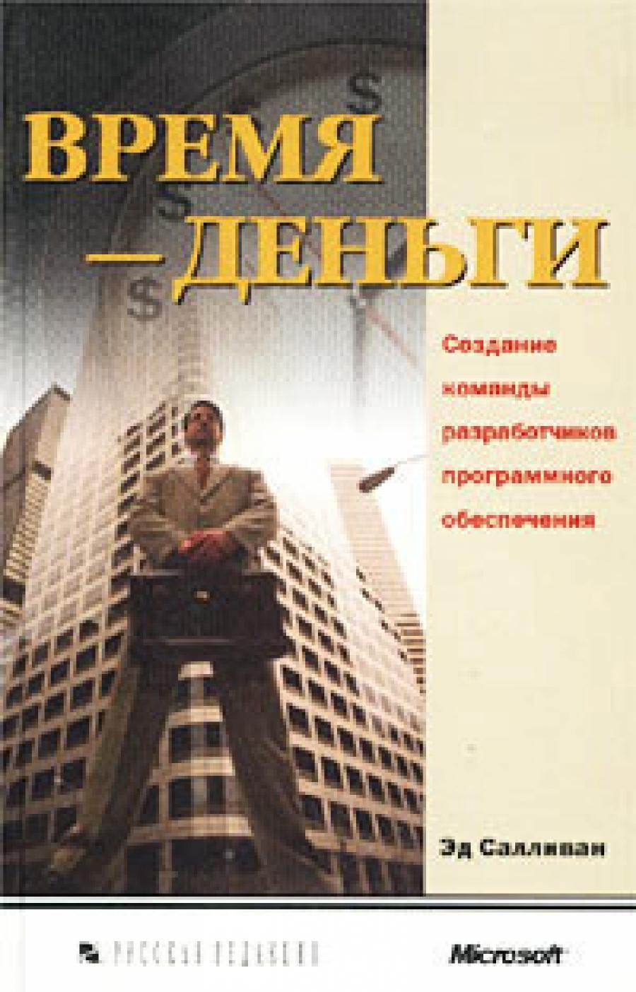 Обложка книги:  эд салливан - время - деньги. создание команды разработчиков по