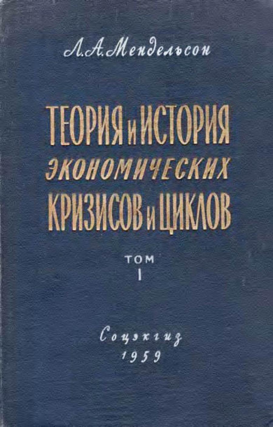 Обложка книги:  л.а. мендельсон - теория и история экономических кризисов и циклов. 3 тома
