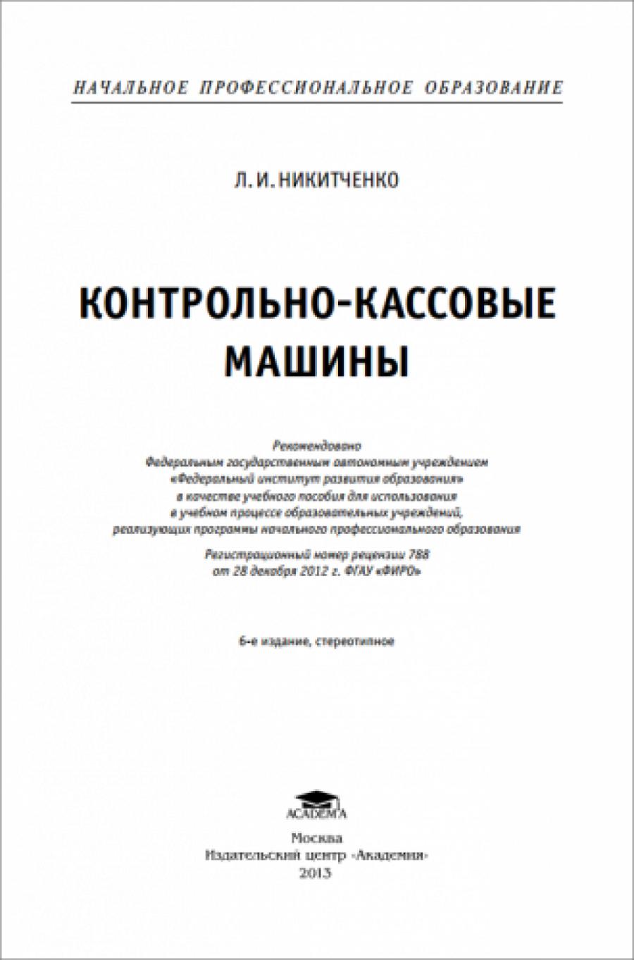 Обложка книги:  никитченко людмила ильинична - контрольно-кассовые машины