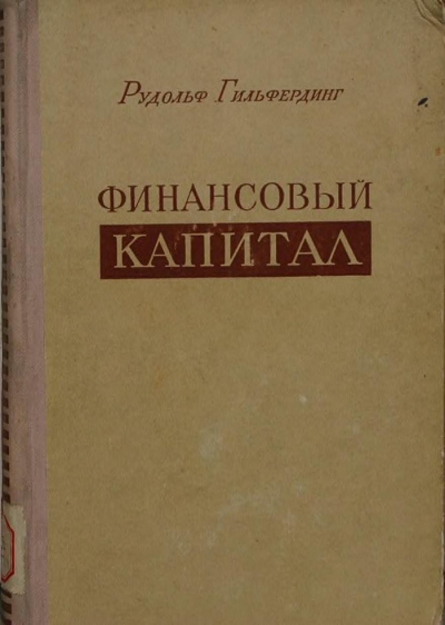 Обложка книги:  гильфердинг р. - финансовый капитал. исследование новейшей фазы в развитии капитализма