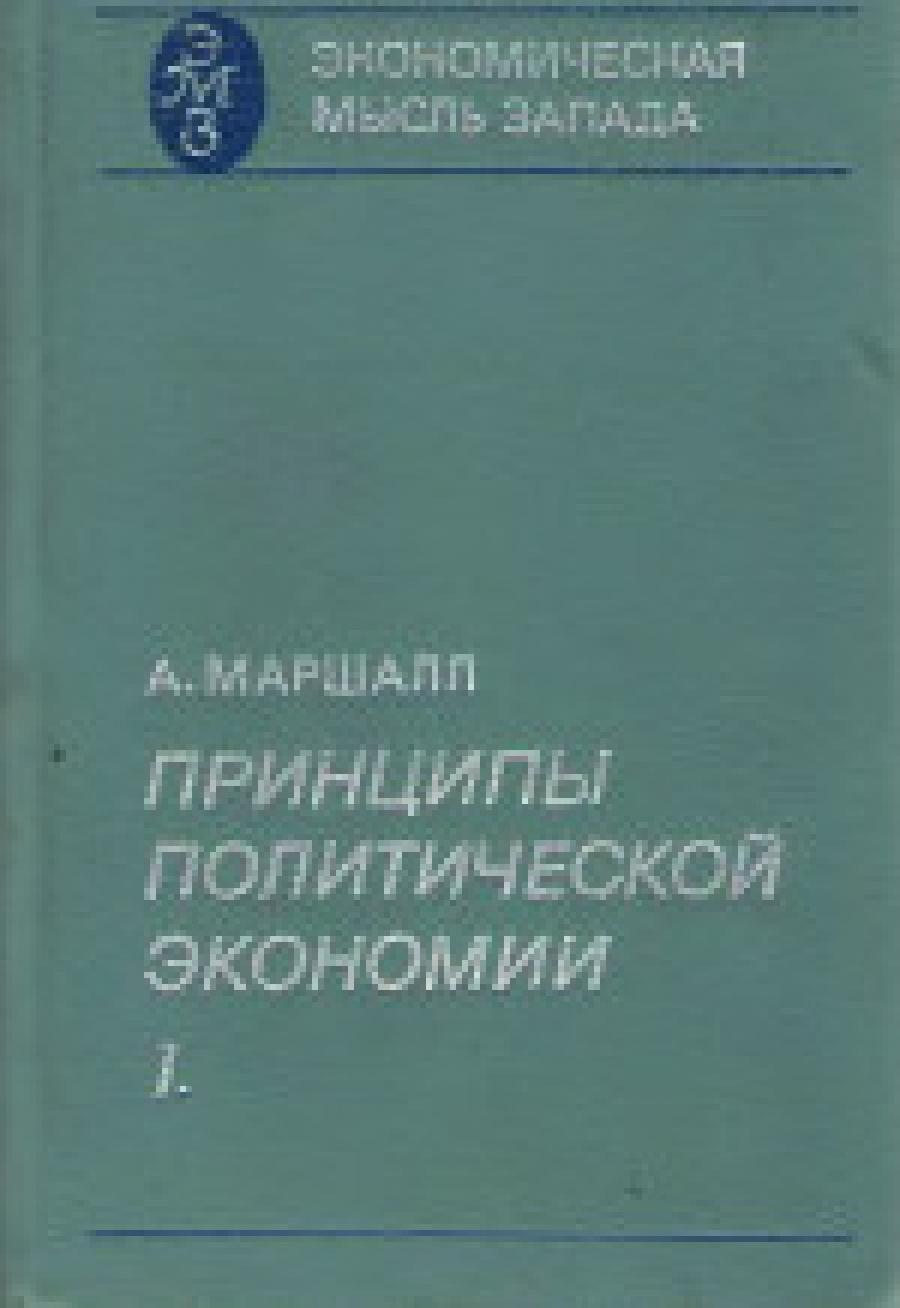 Обложка книги:  экономическая мысль запада - маршалл а. - принципы политической экономии