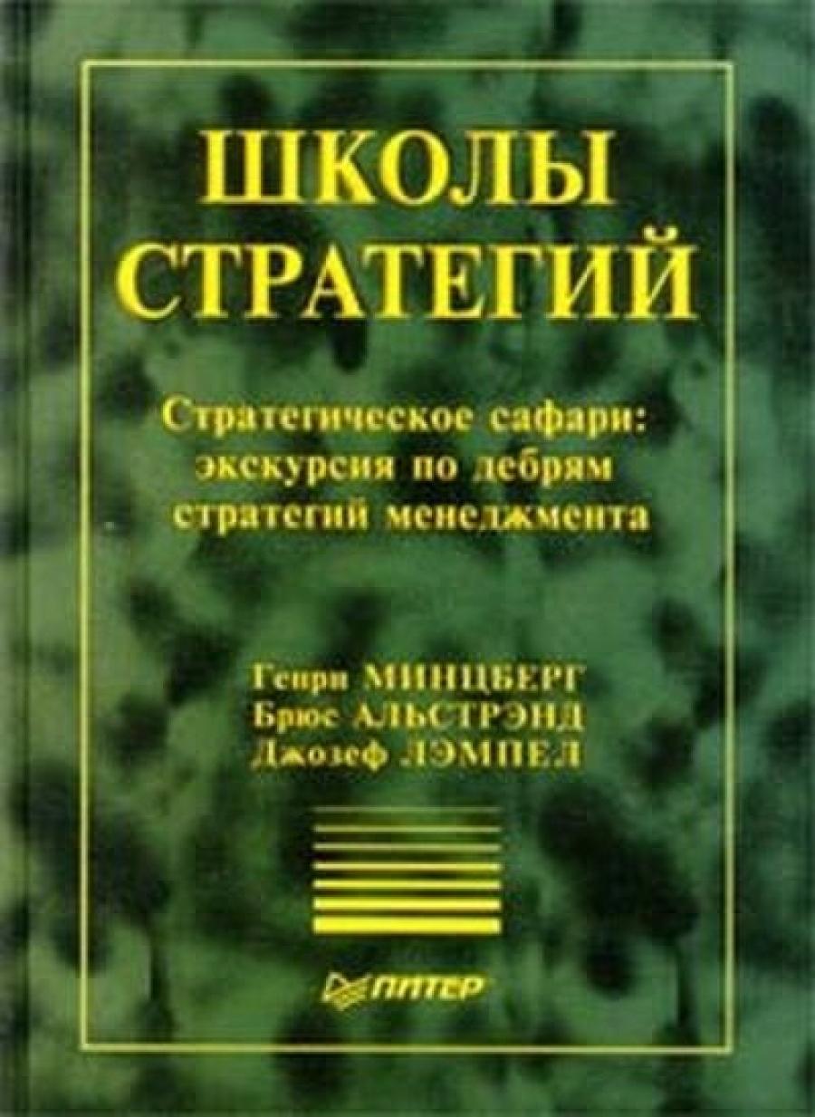 Обложка книги:  минцберг, альстрэнд, лэмпел - школы стратегий.