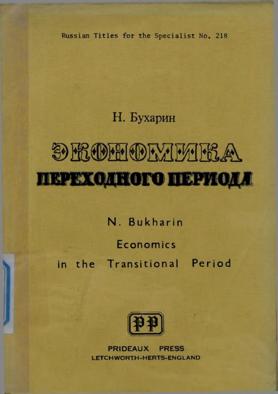 Обложка книги:  бухарин н.и. - экономика переходного периода