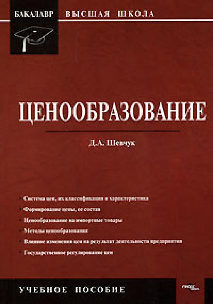 Обложка книги:  бакалавр - шевчук д. а. - ценообразование. учебное пособие