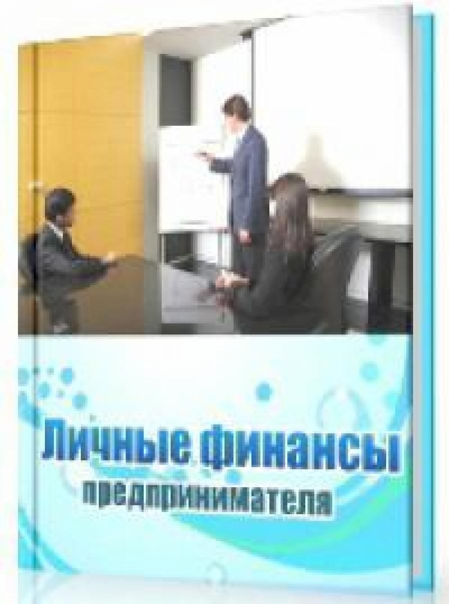 Обложка книги:  дина краснова - личные финансы предпринимателя