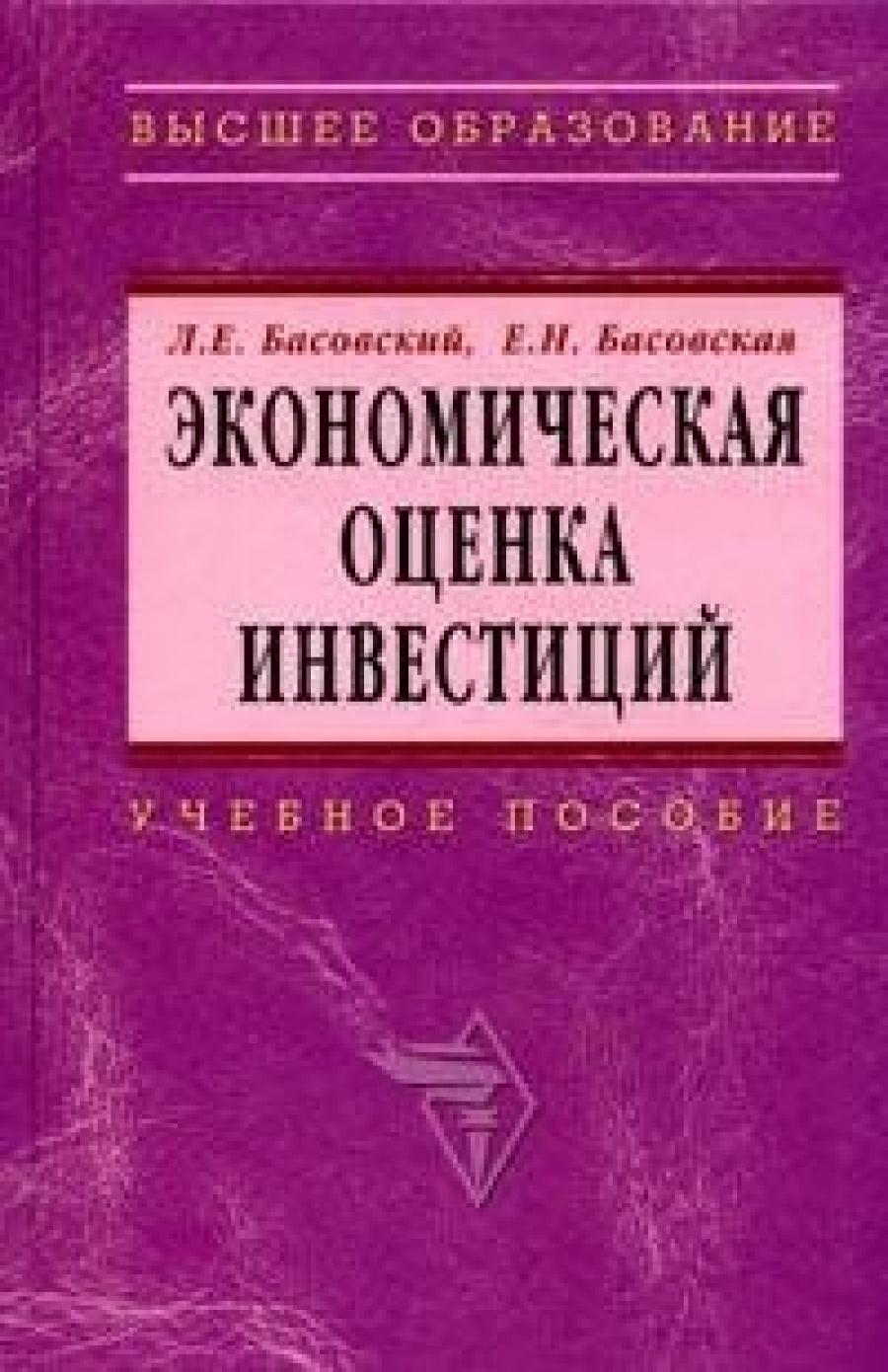 Обложка книги:  басовский л. е. , басовская е. н. - экономическая оценка инвестиций